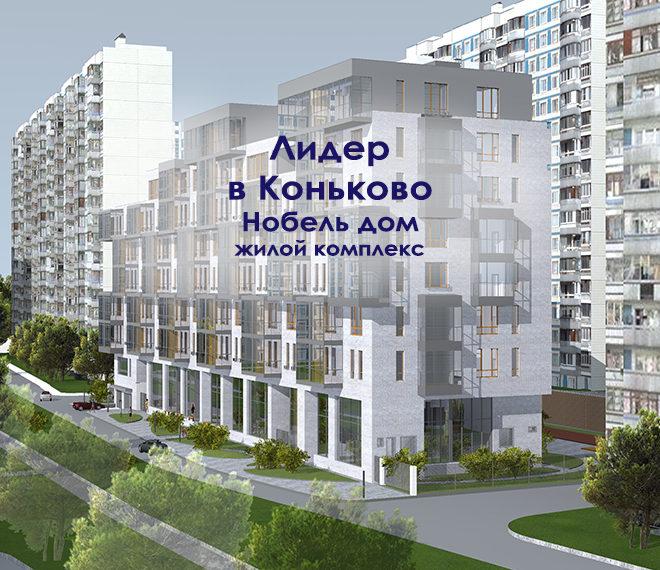 ЖК «Нобель дом Лидер в Коньково»