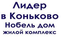 zhk_nobel_dom_lider_v_konkovo