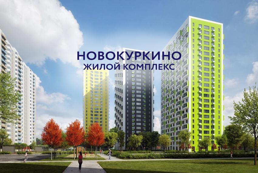 ЖК «Новокуркино»
