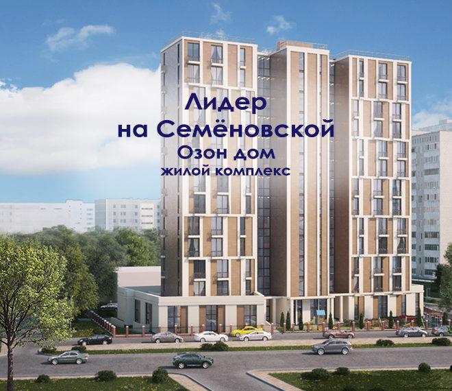 ЖК «Озон дом Лидер на Семеновской»