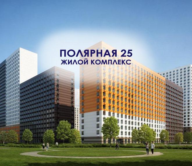 ЖК Полярная 25