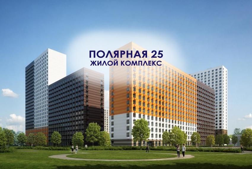 zhk_polyarnaya_25