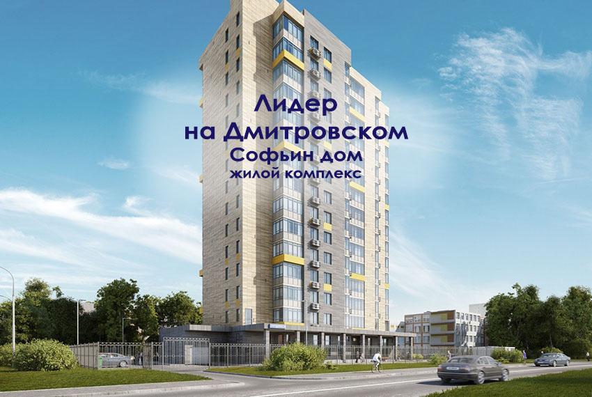 zhk_sofin_dom_lider_na_dmitrovskom