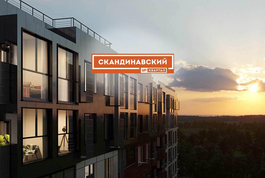 zhk_up_kvartal_skandinavskij