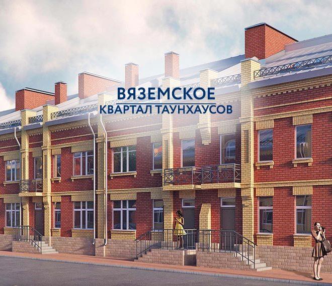 zhk_vyazemskoe