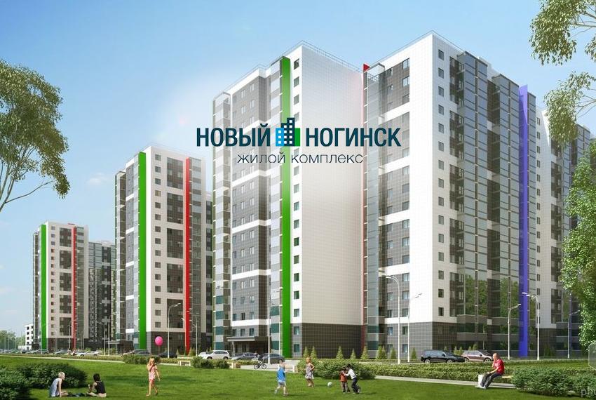 ЖК Новый Ногинск