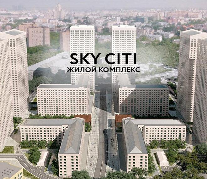 ЖК «Sky City»