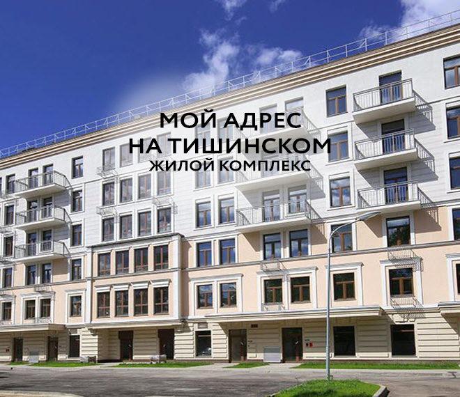 ЖК «Мой адрес на Тишинском»