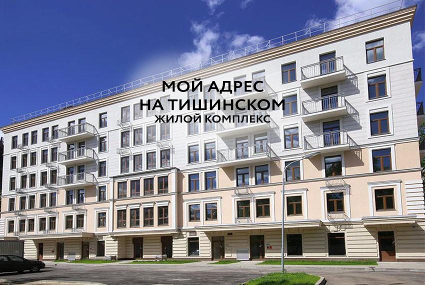 zhk_moj_adres_na_tishinskom