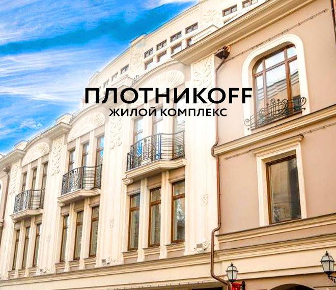 Клубный дом «Плотникоff»