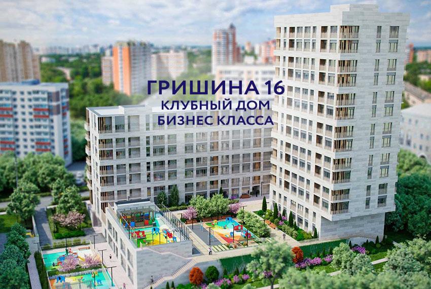 klubnyj_dom_grishina_16