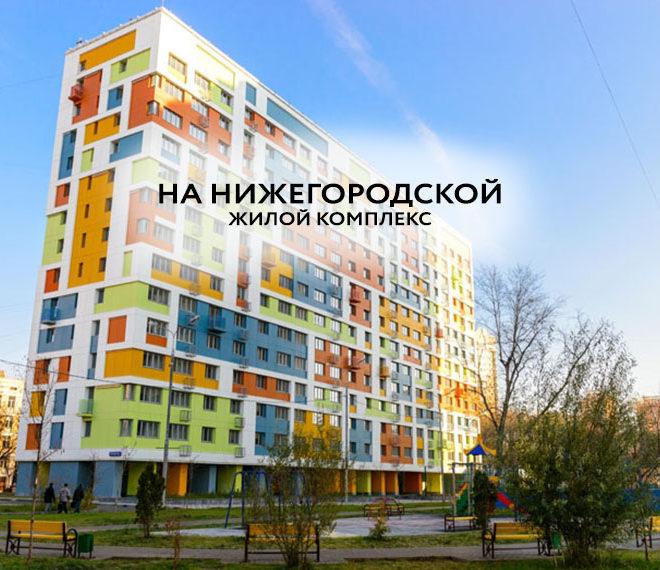 zhk_na_nizhegorodskoj