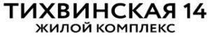 zhk_tixvinskaya_14