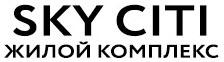 zhk_sky_city