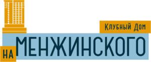 zhk_klubnyj_dom_na_menzhinskogo