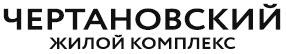 zhk_chertanovskij
