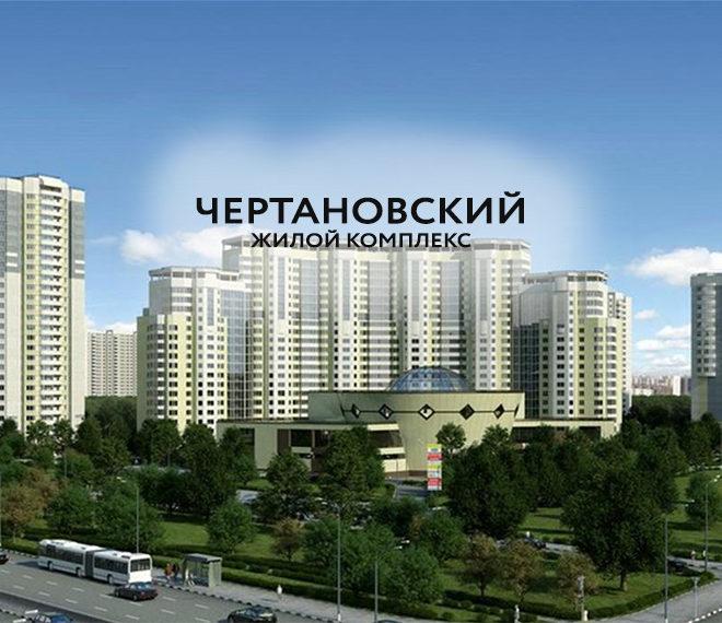 ЖК «Чертановский»