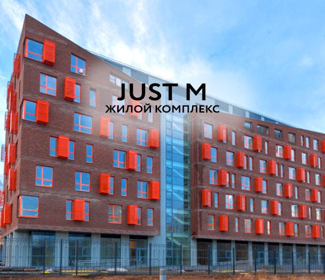 ЖК «Just M»