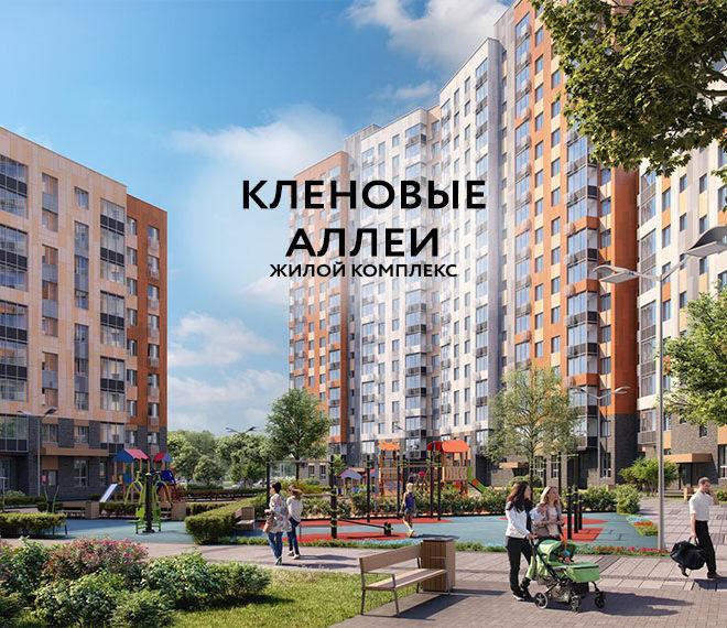 zhk_klenovye_allei