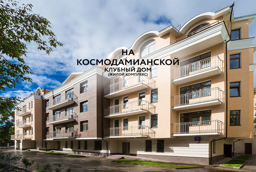 zhk_klubnyj_dom_na_kosmodamianskoj