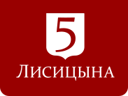 zhk_lisicyna_5