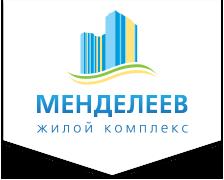 zhk_mendeleev