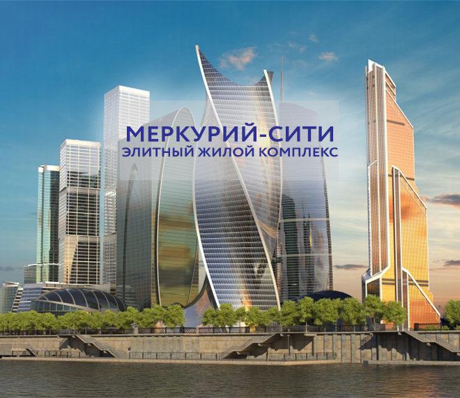 ЖК «Меркурий Сити»