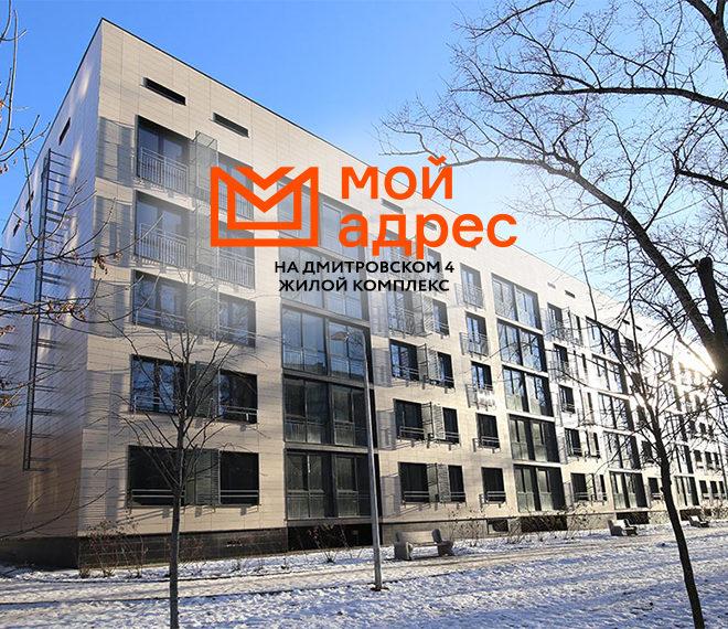 ЖК «Мой адрес на Дмитровском 4»