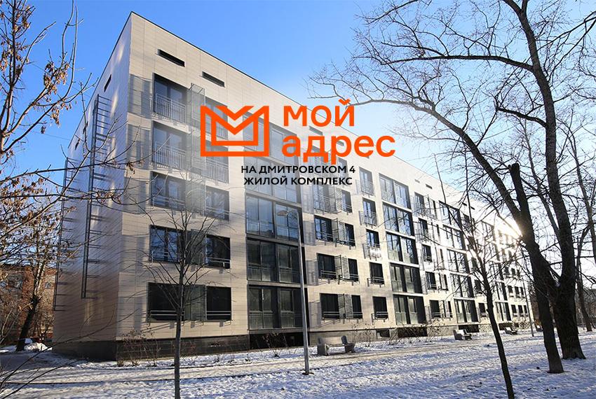 zhk_moj_adres_na_dmitrovskom_4