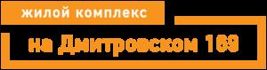 zhk_na_dmitrovskom_169