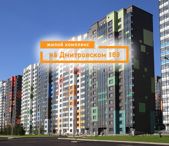 ЖК «На Дмитровском 169»