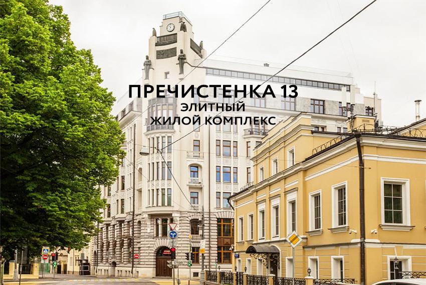zhk_prechistenka_13
