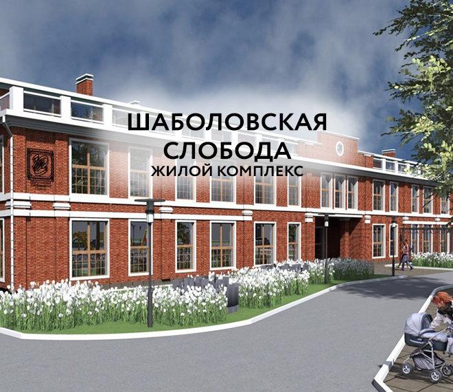 ЖК «Шаболовская слобода»