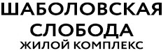 zhk_shabolovskaya_sloboda
