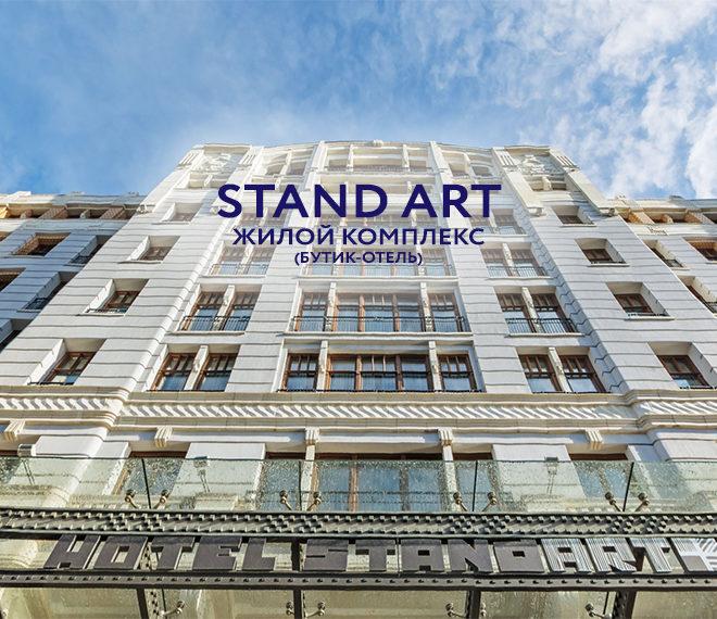 ЖК «Stand Art»