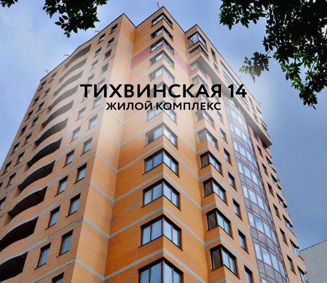 ЖК «Тихвинская 14»