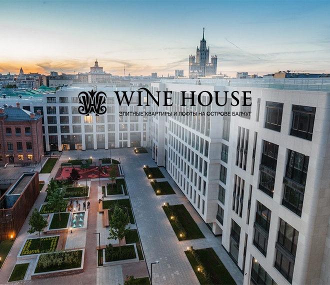 ЖК «Wine House»