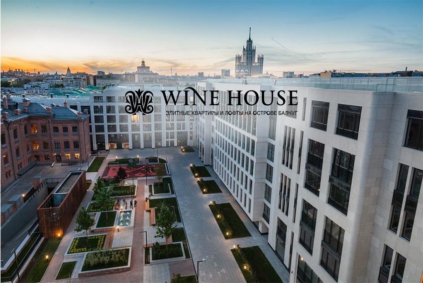 zhk_wine_house