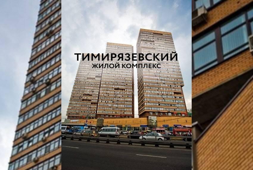 ЖК Тимирязевский