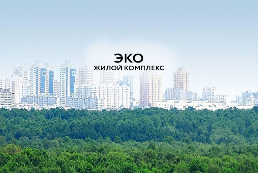 zhk_eko