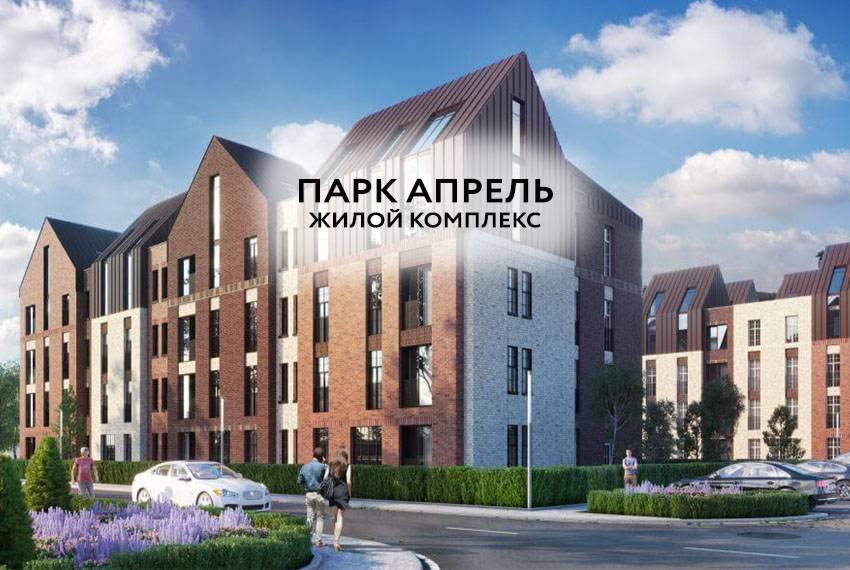 zhk_park_aprel