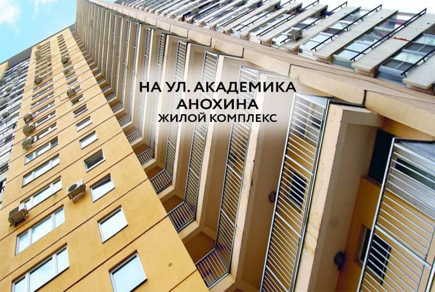 zhiloj_dom_na_ul_akademika_anoxina