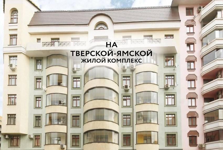 zhiloj_dom_na_tverskoj_yamskoj