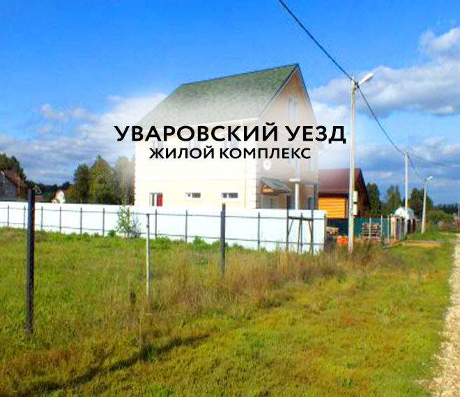 ЖК Уваровский Уездъ