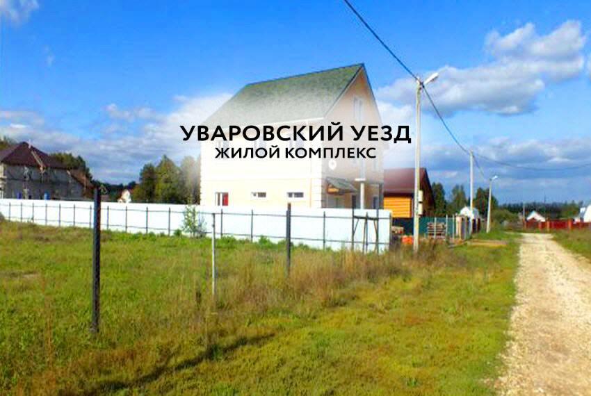 zhk_uvarovskij_uezd