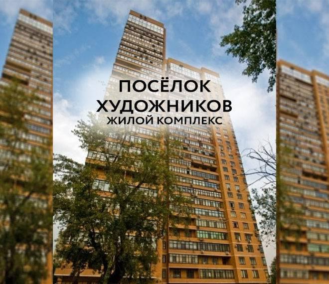 ЖК Посёлок Художник