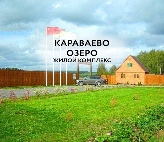 ЖК Караваево Озеро