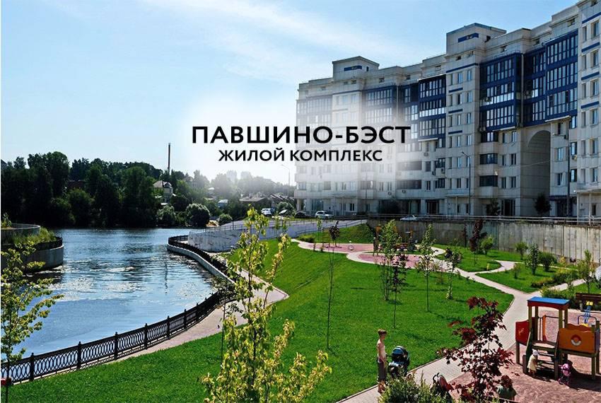 zhk_pavshino_best