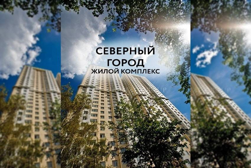 zhk_severnyj_gorod