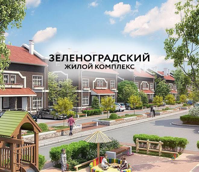 ЖК Зеленоградский